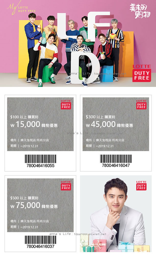 20190524_lotte_coupon01_tw
