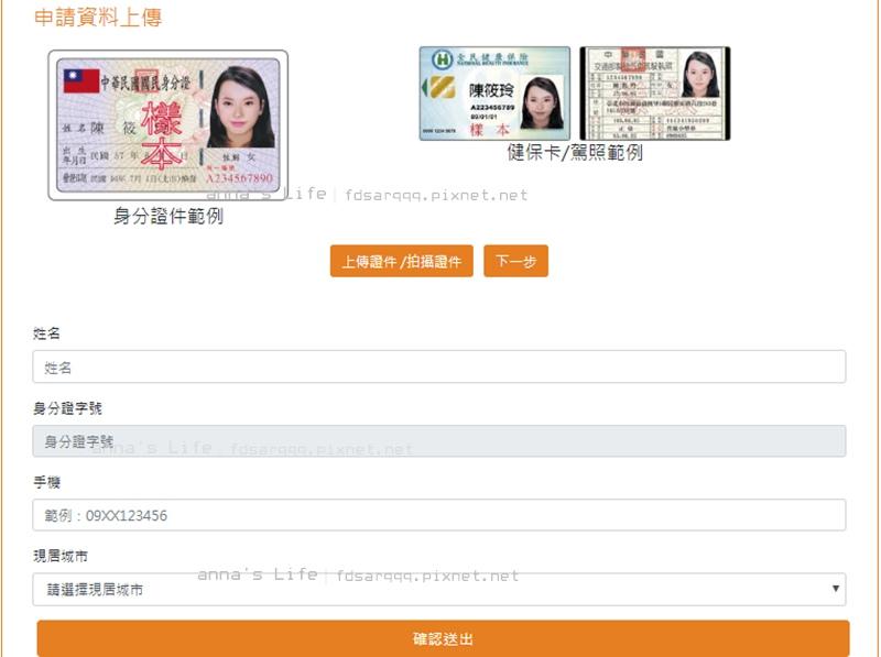 秋冬國旅申請上傳證件anna.jpg
