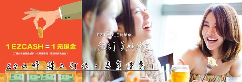 EZ TABLE EZCASH 01-horz.jpg
