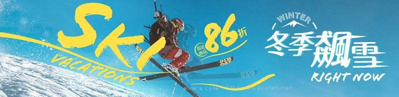 2019 Ski Vacation Sale_1920X470.jpg