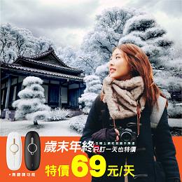 飛買家優惠碼12月-wifi機69.jpg