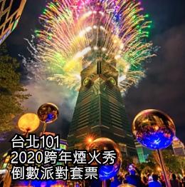Surprise 台北101跨年倒數派對01.jpg