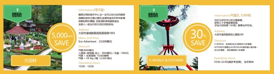 大邱優惠coupon_e world.jpg