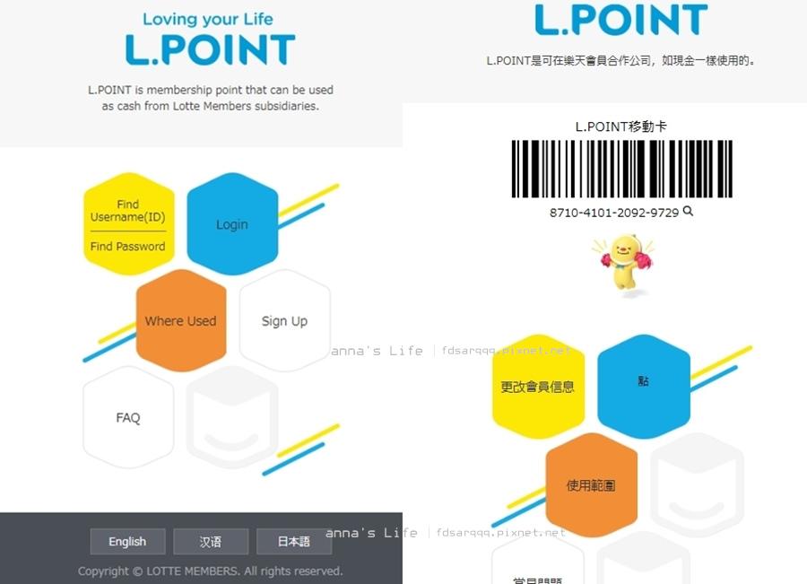 LPOINT 條碼01-horz.jpg