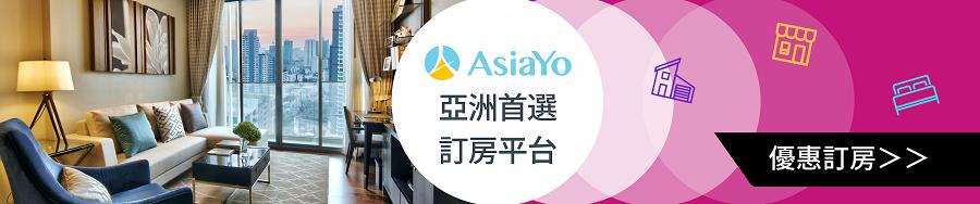 AsiaYo訂房折扣代碼20200420.png