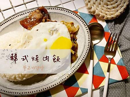 韓式烤肉飯.jpg