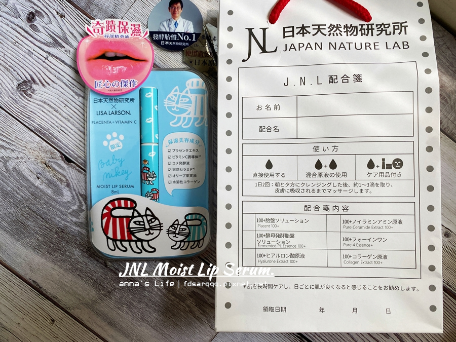 胎盤素護唇膏唇部保濕美容液02.jpg