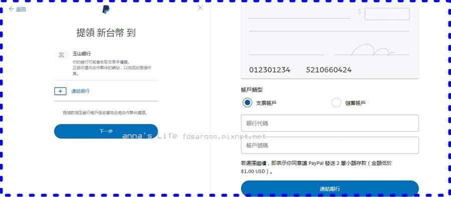 paypal連結銀行帳戶01-horz.jpg
