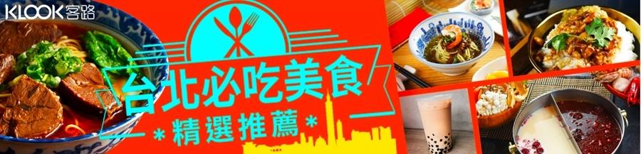 台灣台北經典美食必吃2020.jpg