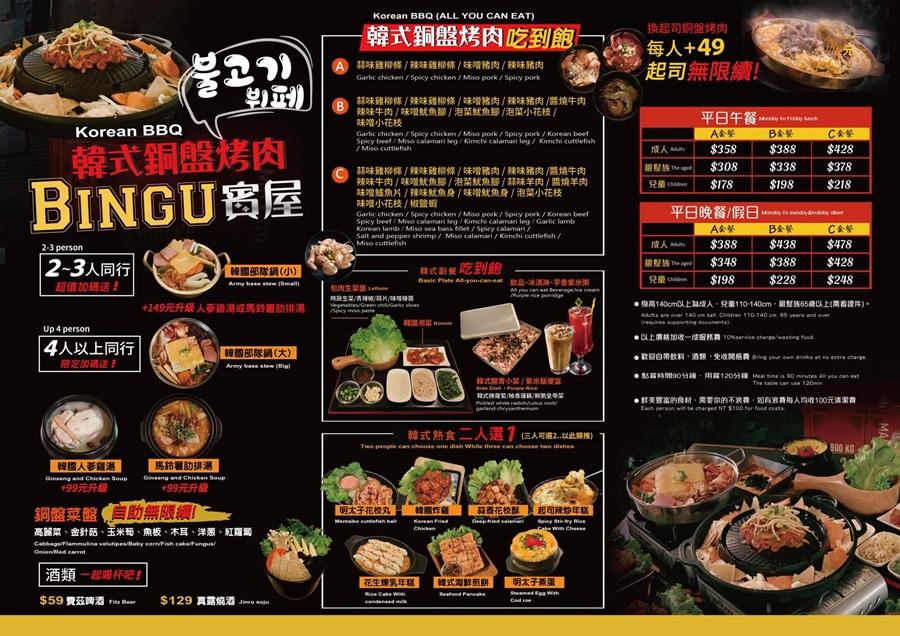 賓屋韓式烤肉菜單價格.jpg