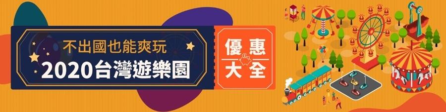 台灣樂園補助名單2020.jpg