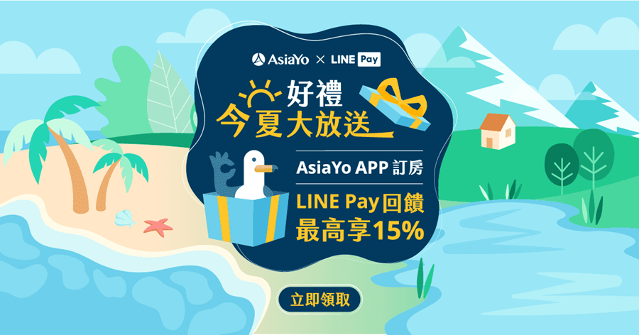 LINE Pay 優惠.png