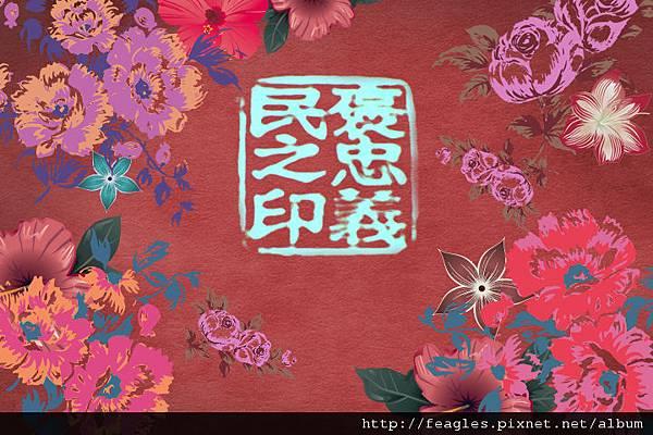 主彩幕-花紋-1