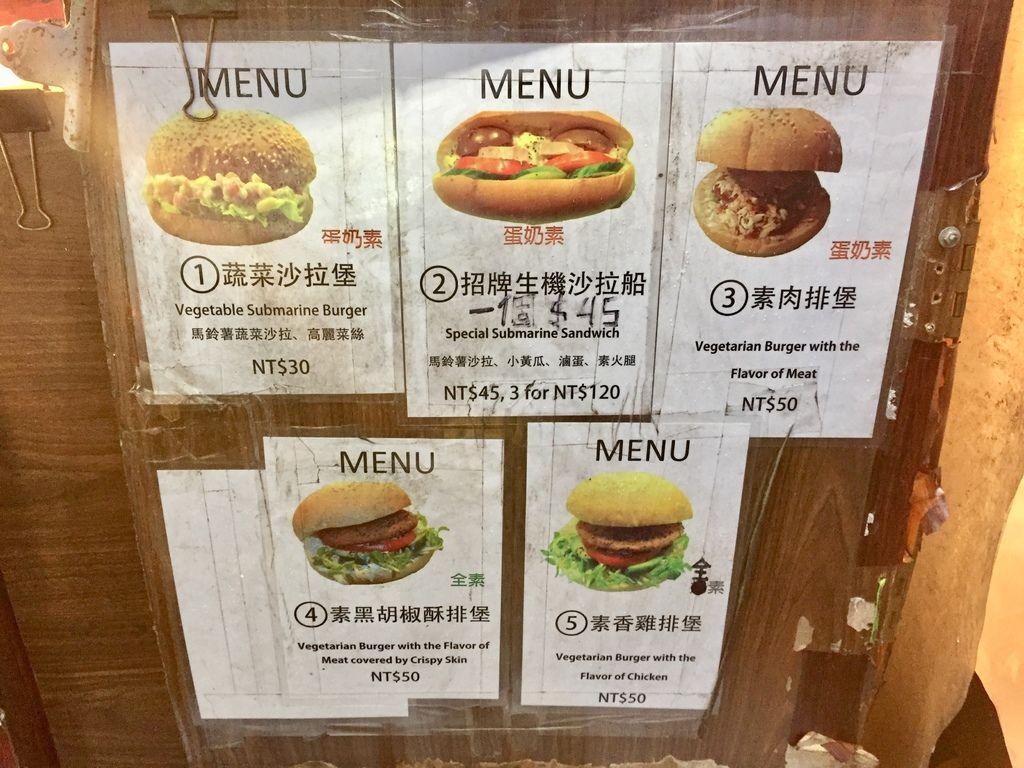 夜市蔬食篇-公館夜市公館美食之蔬食選擇超級多!【丁小羽食記篇】