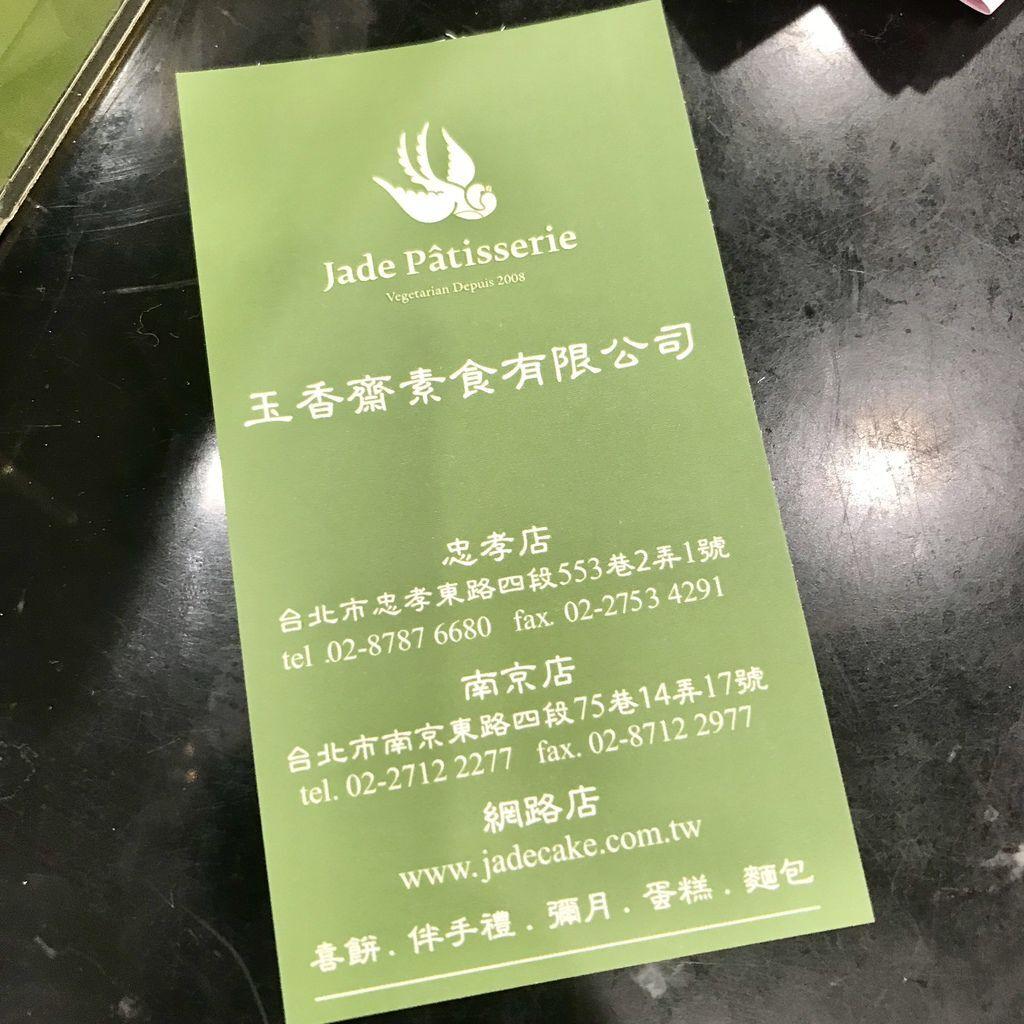 台北信義區蔬食麵包店-養生素食烘焙玉香齋忠孝店素食月餅首選【丁小羽食記篇】