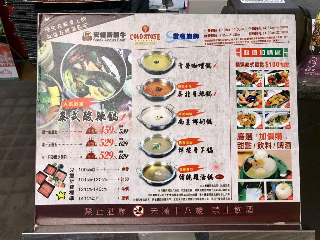 新竹巨城美食-銀湯匙泰式火鍋也有友善素食!一起來吃泰式蔬食火鍋吧!【丁小羽食記篇】