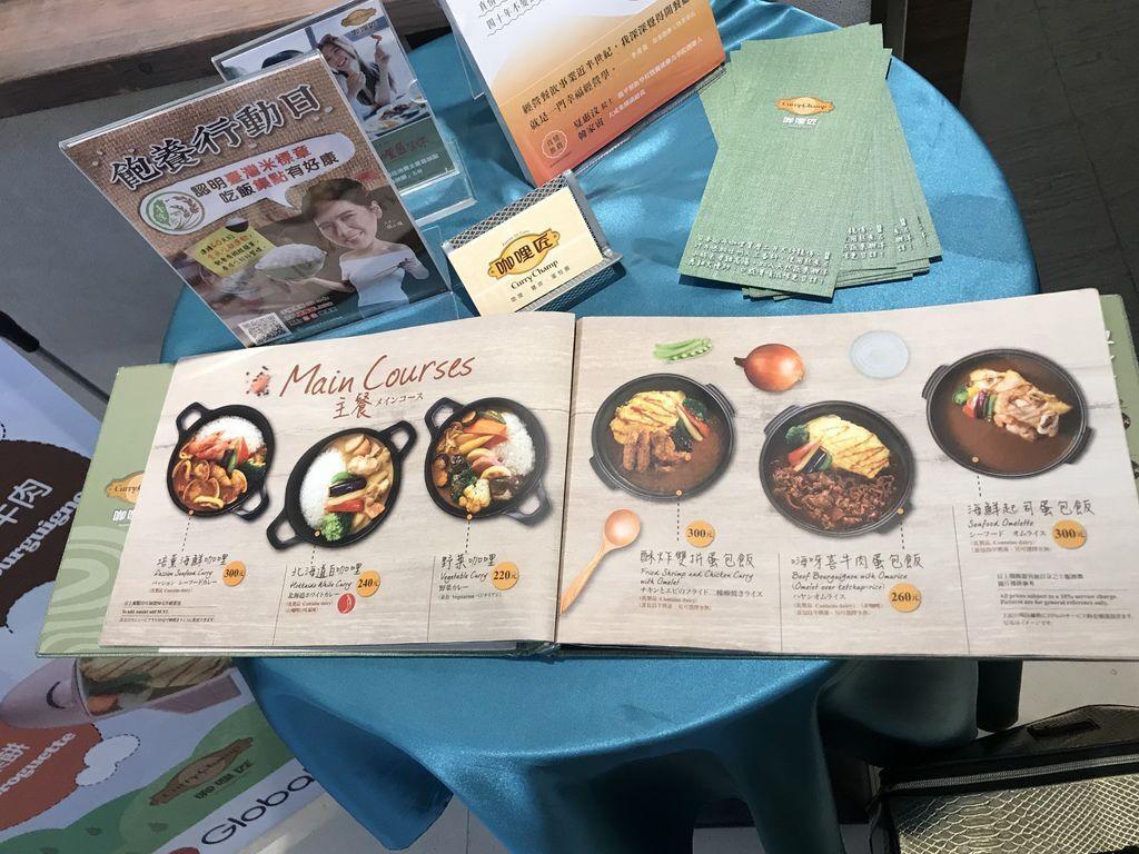 中和環球美食-欣葉集團咖哩匠也有友善素食!一起來吃蔬食咖哩吧!【丁小羽食記篇】
