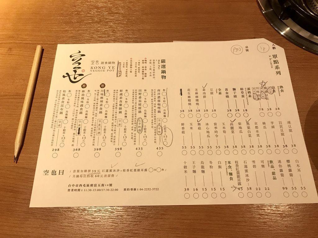 台中蔬食推薦之知名輕井澤旗下首家蔬食火鍋-空也蔬食鍋物【丁小羽食記篇】