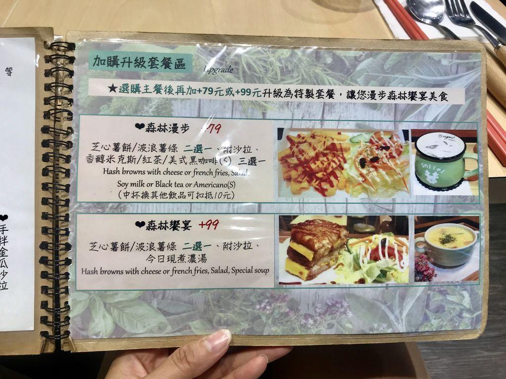 三重素食美食超健康的蔬食早午餐推薦-佛里斯特廚房【丁小羽食記篇】