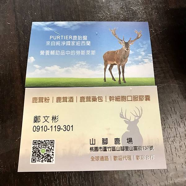 桃園一日遊的好去處!山腳鹿場-水鹿之家之跟梅花鹿的零距離互動!