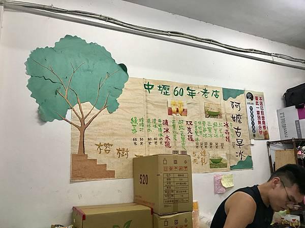 中壢美食-榕樹下綿綿冰!中壢火車站必吃的60年冰品店!