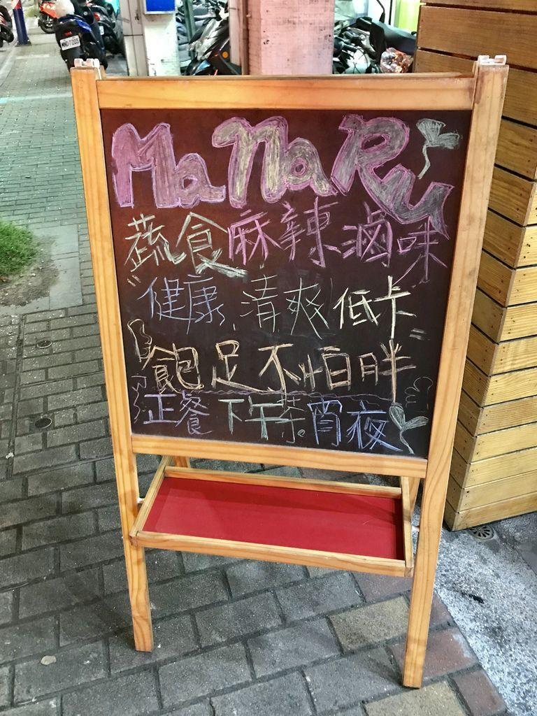 新莊美食-新莊素食宵夜就來MaNaRu麻辣蔬食滷味