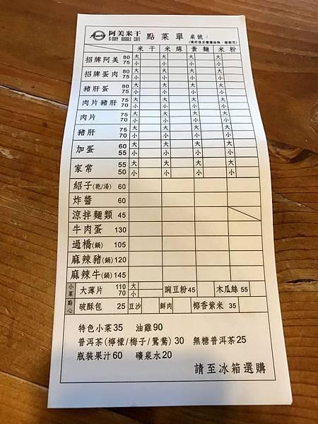中壢美食-龍岡忠貞市場必吃的雲南料理-阿美米干
