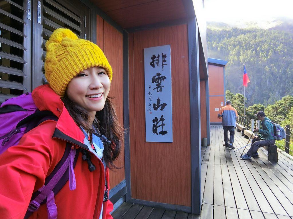 台灣百岳-五星級的排雲山莊,玉山主峰的攻頂前哨站!