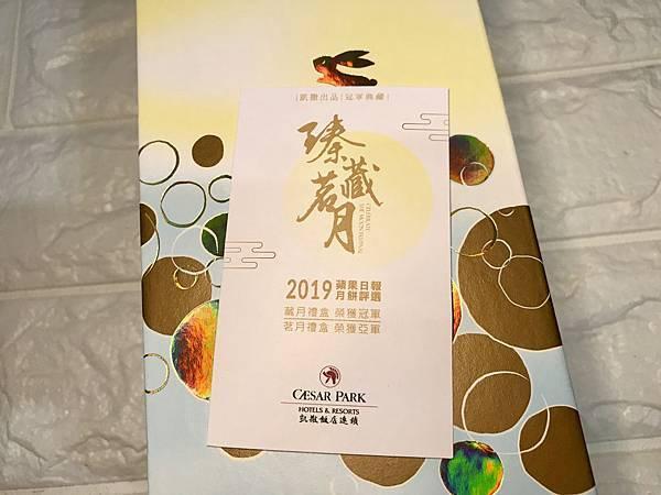 中秋月餅推薦-我心中第一名的中秋節月餅,凱撒飯店的凱薩茗月中秋禮盒
