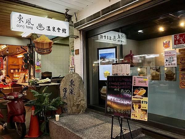 烏來溫泉推薦-東風溫泉會館,平價的個人湯屋!你在烏來泡湯的好選擇