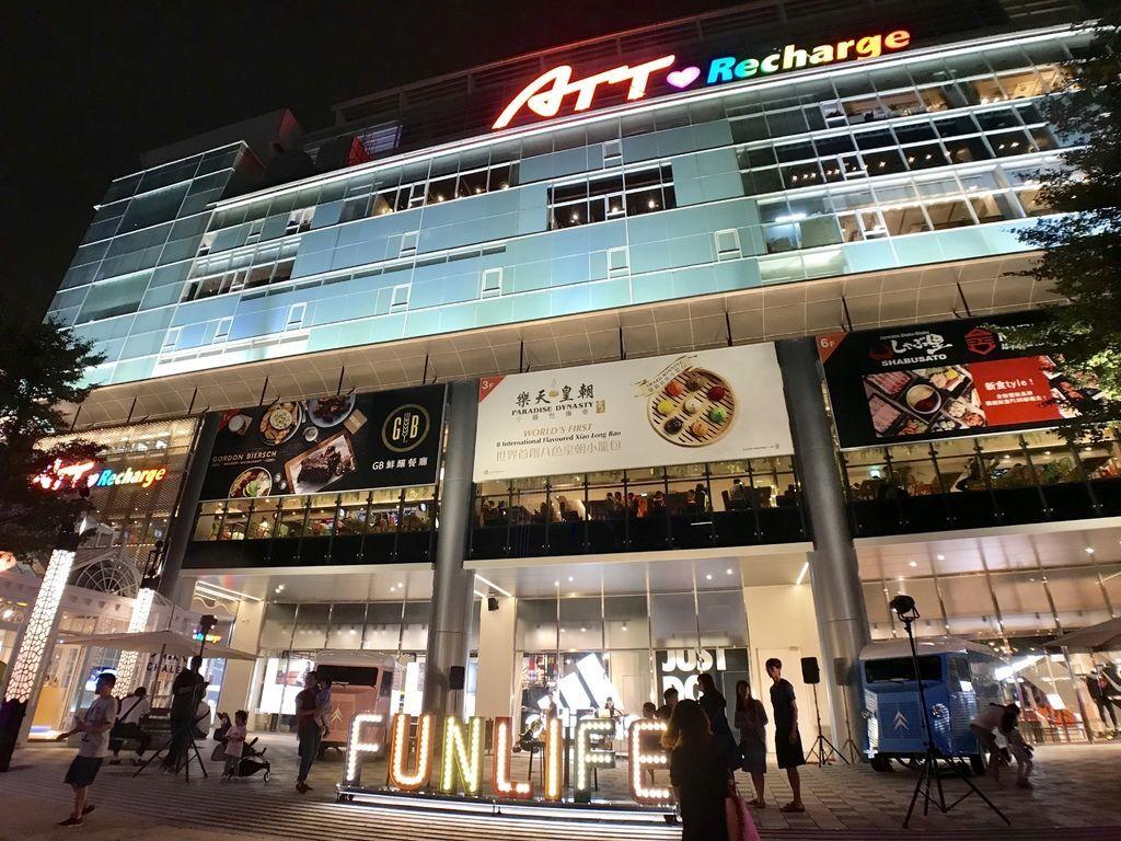 大直景點-大直ATT 4 Recharge是你逛街吃美食的好地方