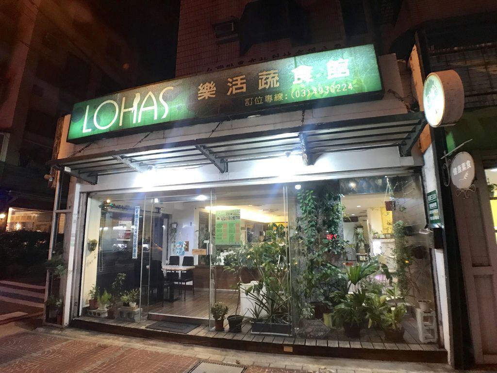 中壢素食餐廳-LOHAS樂活蔬食館,給妳好吃的中西式蔬食料理