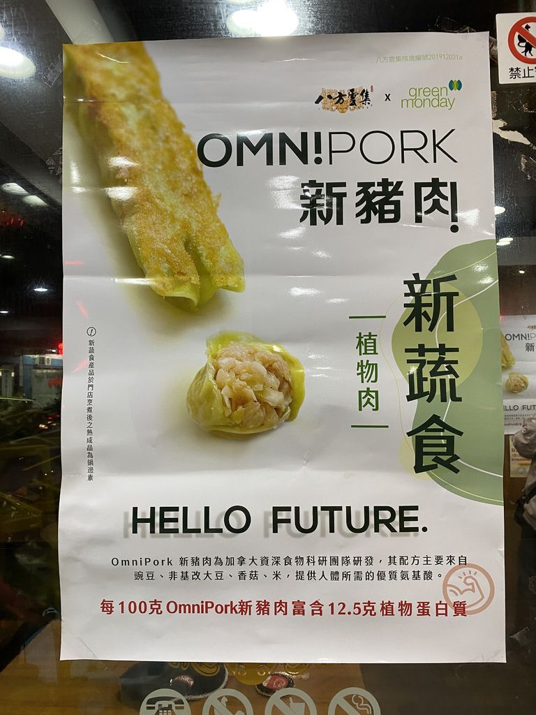 八方雲集的新蔬食鍋貼、新蔬食水餃是你一定要來嘗鮮的素食料理
