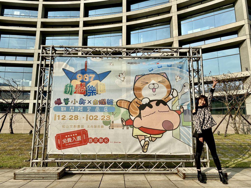 松山文創園區展覽-蠟筆小新x白爛貓首次聯名的987動感樂園