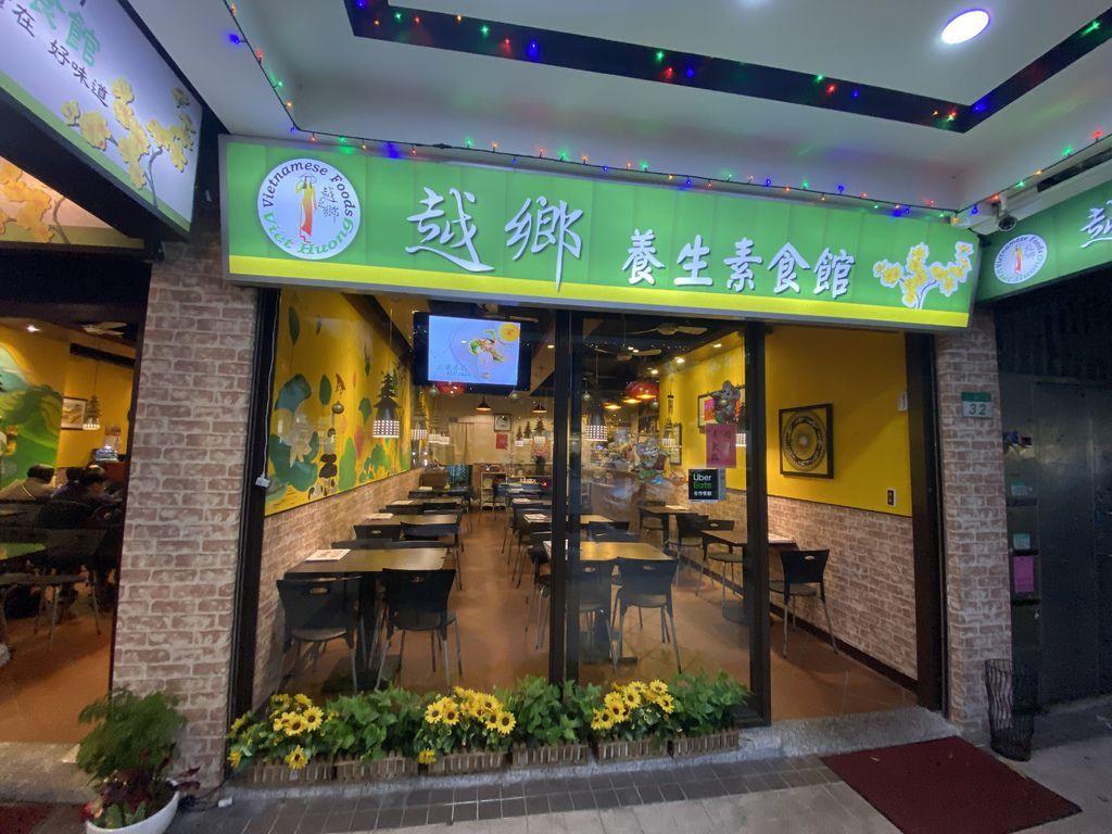 士林素食餐廳-越鄉養生素食館給你平價又好吃的越式素食料理