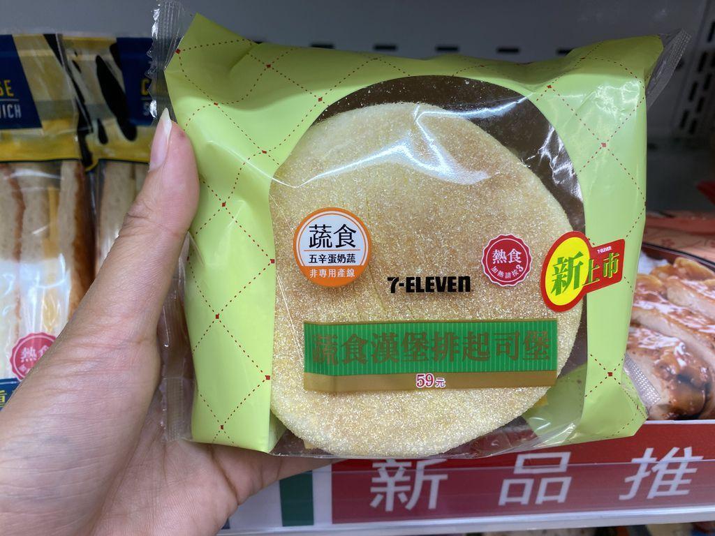 7-ELEVEN超商美食-超商的蔬食料理-蔬食漢堡排起司堡