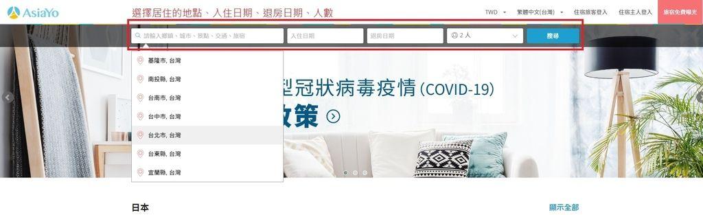 亞洲第一的訂房平台AsiaYo之小羽跟你們說訂房流程