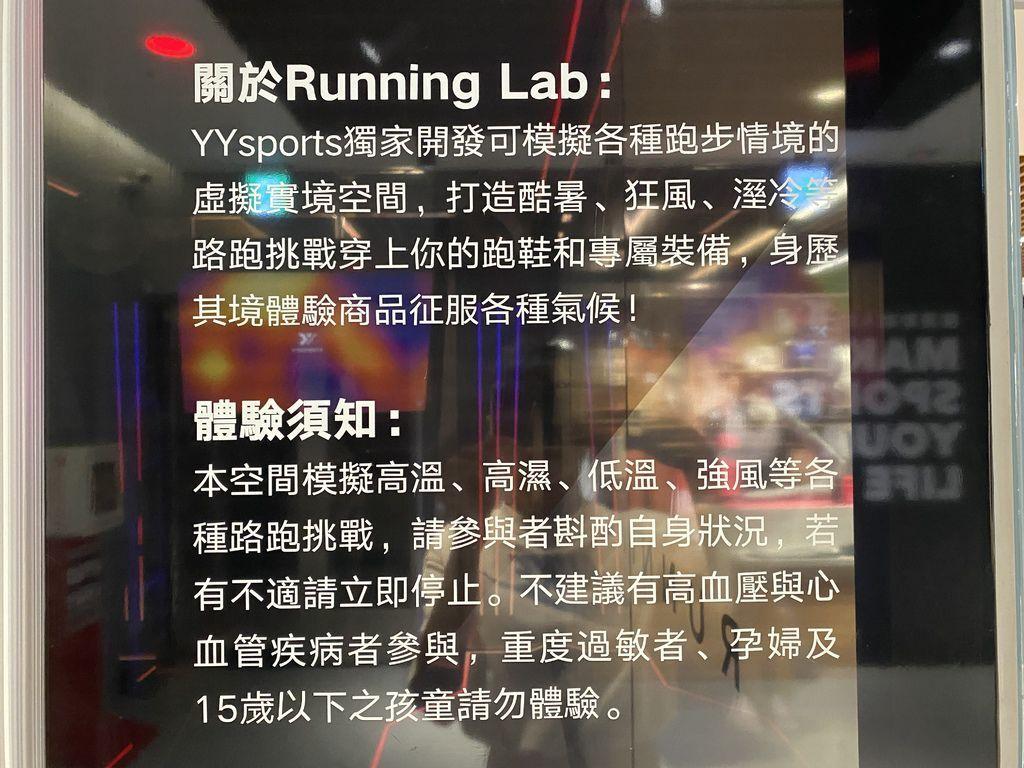全方位一站式的運動服務!YYsports竹科概念店,你一定要來體驗