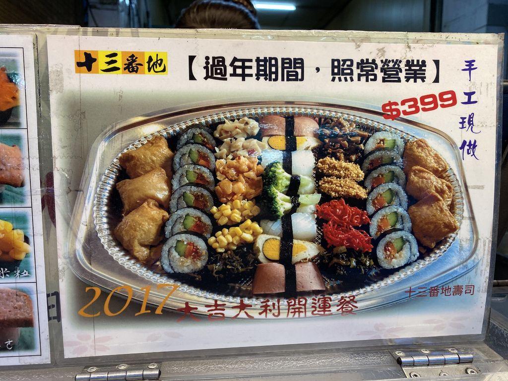 平價美味的台南素食壽司專賣店-十三番地蔬食壽司