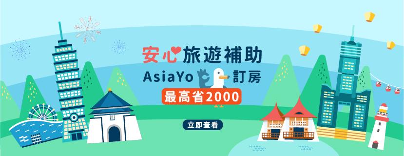 超強振興券懶人包來囉!AsiaYo的旅遊補助流程怎麼用(7/1流程更新)