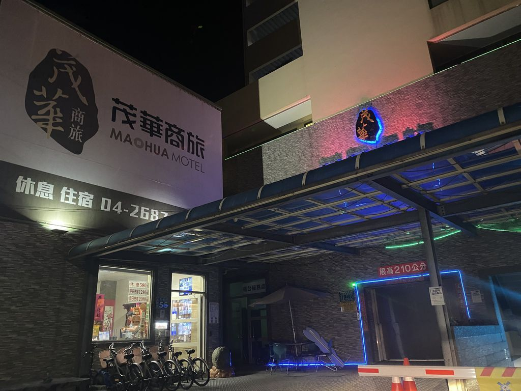 台中大甲飯店-茂華商務旅館,鄰近鎮瀾宮、蔣公路夜市的住宿推薦
