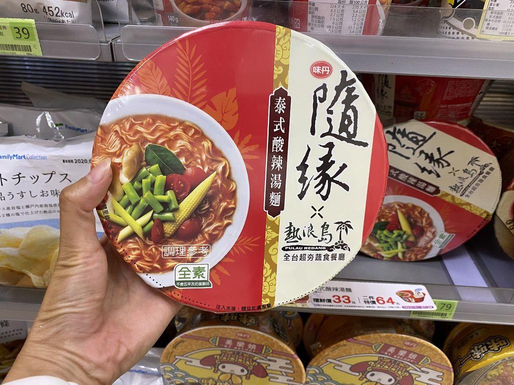 超商也有好吃的素食泡麵!味丹隨緣素泡麵-泰式酸辣湯麵