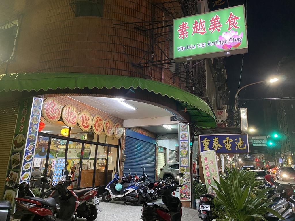 平價又好吃的越南素食料理-素越美食,在三重也有好吃的越南素食餐廳