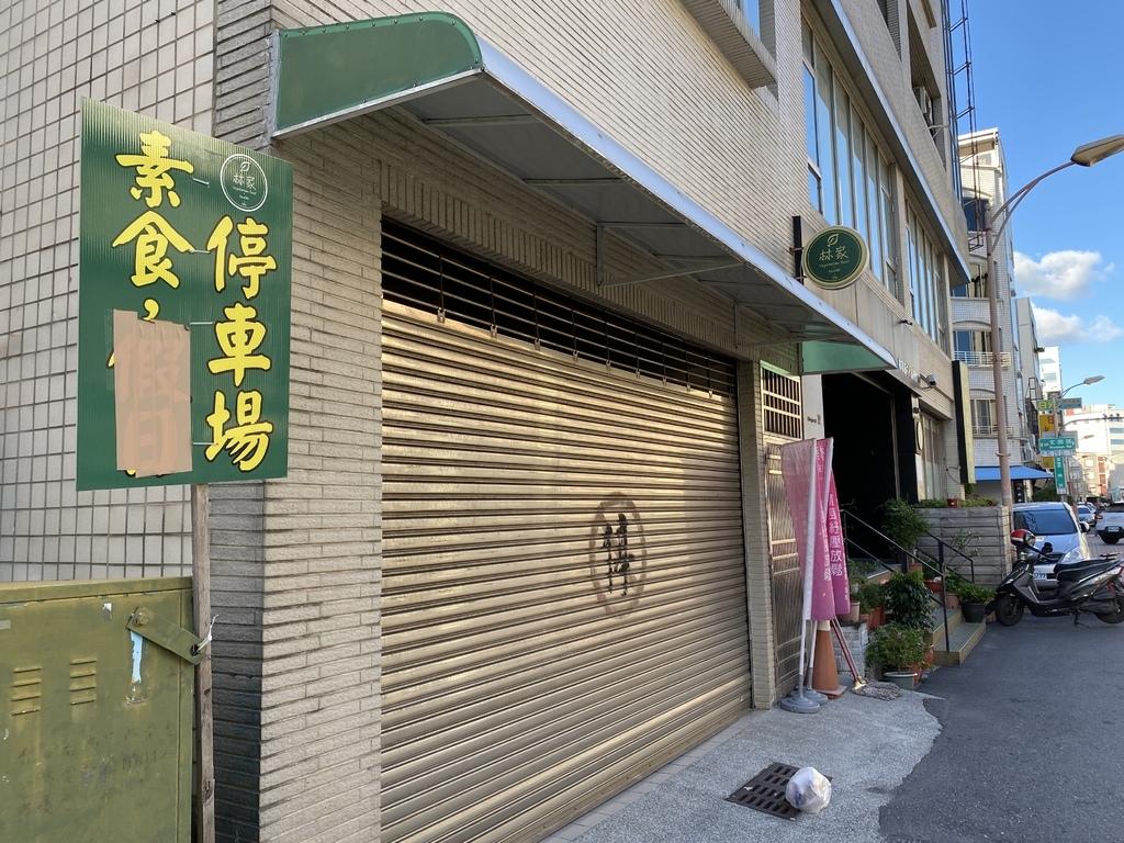 台南素食料理-林家素食(文南店),好吃的素食蘿蔔糕跟猴頭菇麵線