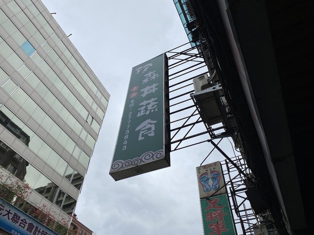 台北中山區日式素食餐廳-森丼日式蔬食
