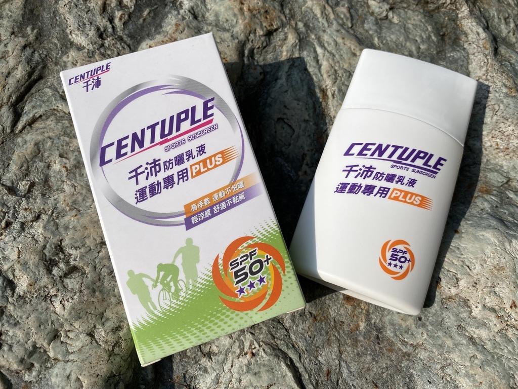 戶外防曬的好幫手,運動專用的防曬乳-千沛防曬乳液運動專用PLUS