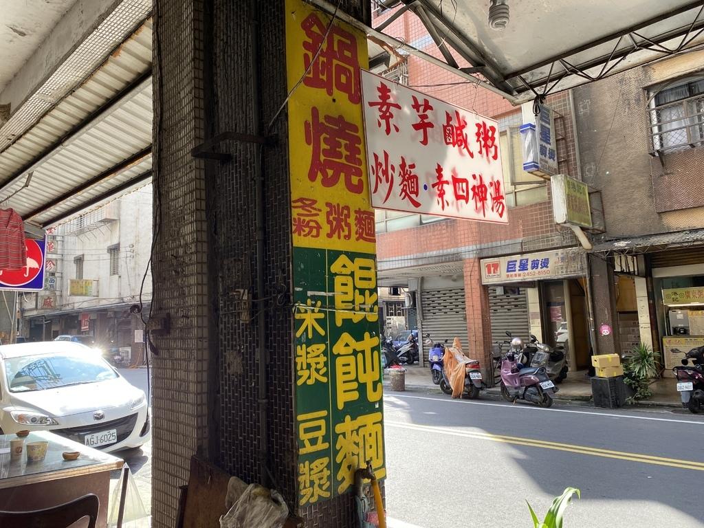 基隆七堵素食餐廳-和美素食,平價又美味的蔬食料理就在這