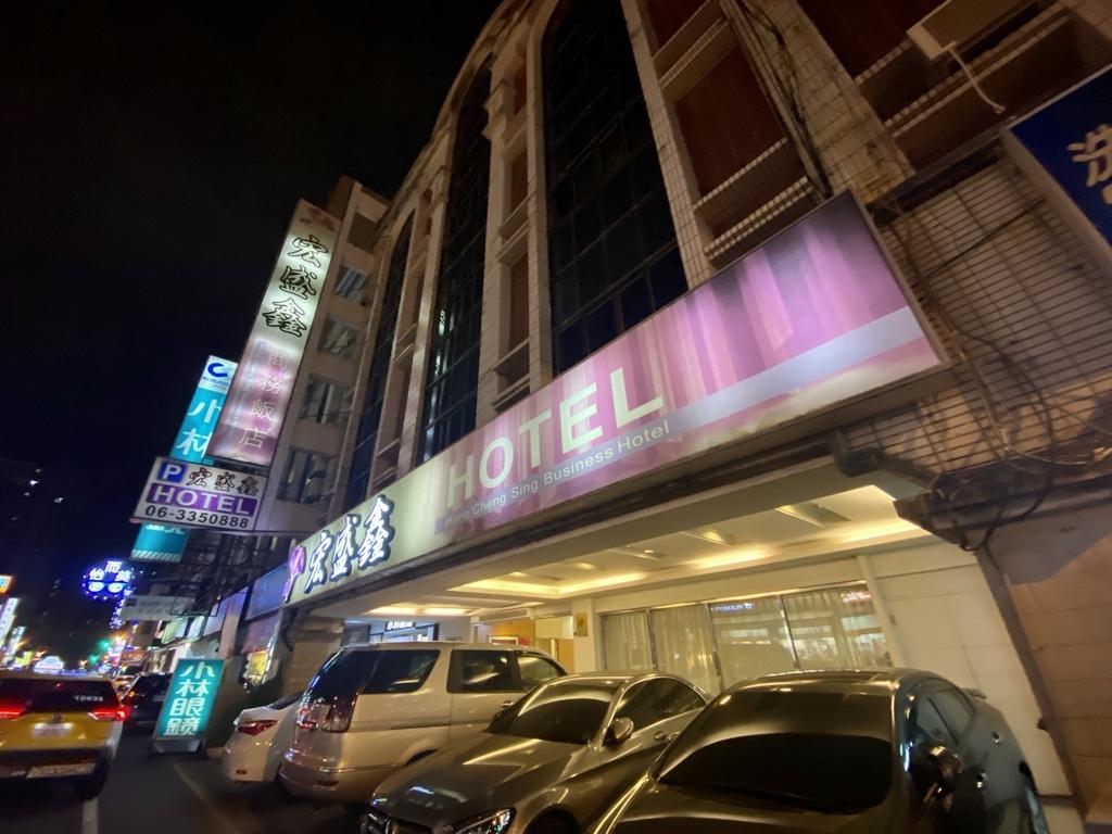 台南東區飯店-宏盛鑫商務旅店,是你到台南旅遊住宿的好地方