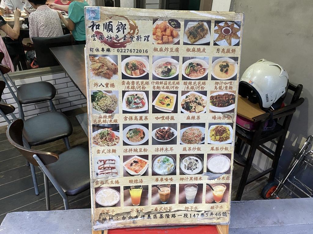 台北信義區素食料理-和順鄉雲南特色素食料理,想吃雲南素食就來這