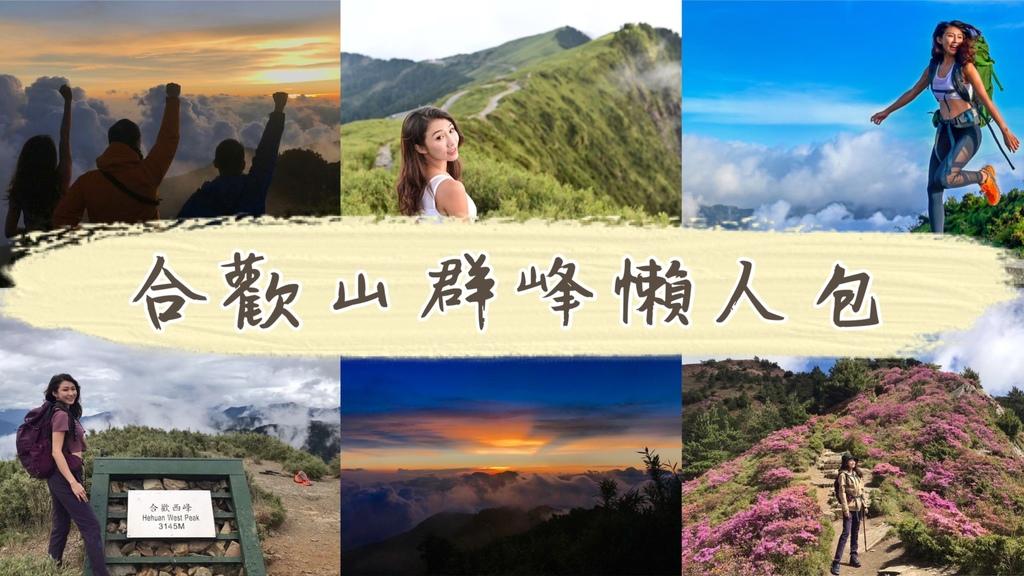 台灣百岳-合歡山群峰懶人包,新手也能登台灣百岳!【丁小羽登山篇】